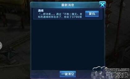 剑侠情缘手游怎么发布通缉?剑侠情缘通缉玩法?