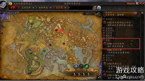 主页 游戏攻略 魔兽世界 > 正文  从奈萨里奥的巢穴旁边的小路上山