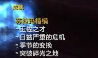 魔兽世界7.0突破碎光之地任务线流程进度介绍_wow突破碎光之地任务在哪里接?