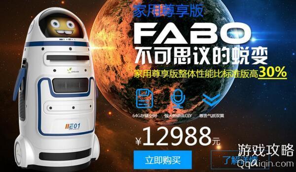 进化者机器人小胖多少钱 进化者机器人小胖价格 -Q淘网