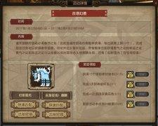 怪物猎人OL麒麟角头饰怎么获得_麒麟角雷光获得方法?