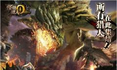 怪物猎人OL防御力高有什么作用 怪物猎人OL防御力高低作用?