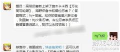 高级招募新上架了旗木卡卡西万花筒写轮眼海野伊鲁卡和哪位忍者,2017火影忍者手游7月27日答案