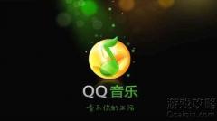 QQ音乐酷狗音乐网易云音乐哪个音乐多?