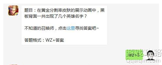 王者荣耀2017年9月2日每日一题在黄金分割率皮肤的展示动画中,黑板背面一共出现了几个英雄名字?