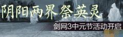 剑网3中元节方士身份怎么开启,5个祭扫任务一天就能完成?