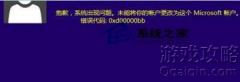 错误代码0xd00000bb怎么办_win10开机报错问题解决方法?