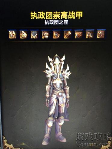 魔兽世界7.3阿古斯执政团怎么获得_阿古斯执政团套装幻化方法!