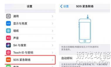 iOS11紧急联络在哪设置?iOS11紧急联系人呼叫怎么用?