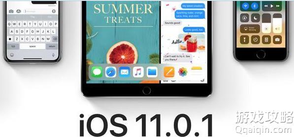 iOS11.0.1正式版推送时间?