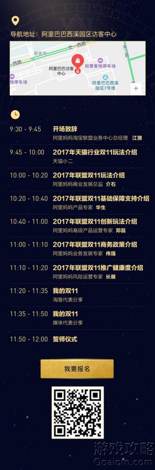 2017年淘宝联盟双11媒体启动会邀请函地址?