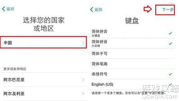 iPhoneX怎么激活调中文?iPhone X激活步骤攻略?