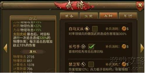 朕的江山赵云最佳搭配兵种介绍?