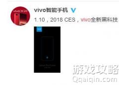 vivo CES2018屏下指纹识别发布会?