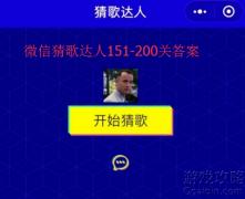 微信猜歌达人151-200关答案!