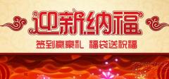 DNF迎新纳福周边商城签到活动地址及奖励一览!!
