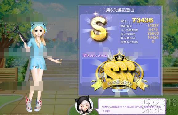 QQ炫舞时尚中心旅行挑战88期第6关:邂逅登山SSS搭配3S攻略?