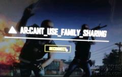绝地求生大逃杀显示AR:CANT_USE_FAMILY_SHARING解决方法?