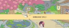 旅行吧小光头和旅行青蛙区别介绍!!