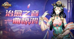 王者荣耀杨玉环最强六神装出装顺序?