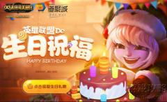 LOL2018年3月生日礼物活动/3月生日祝福领取入口?