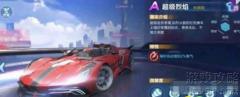 QQ飞车手游超级烈焰怎么获得,超级烈焰获得方法?