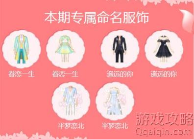 """QQ炫舞2018年3月""""贵族服饰命名特权""""活动?"""