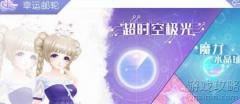 QQ炫舞手游CDK兑换入口,礼包激活码兑换方法?