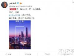 侬好上海 小米MIX2S3月27日魔都见?