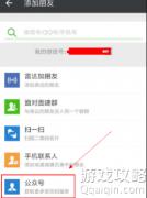 腾讯王卡升级全国流量方法步骤介绍?
