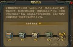 QQ华夏手游怎么挖矿?
