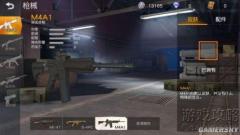 荒野行动M4A1怎么玩?荒野行动M4A1技巧!!