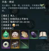 楚留香手游斗大镖字震乾坤位置一览!!