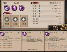 阴阳师联动式神阿香玩法技巧?