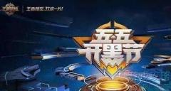 王者荣耀2018年五五开黑节活动时间?