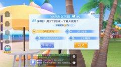 QQ炫舞手游社区答题答案,用3个3组成一个最大的数是?