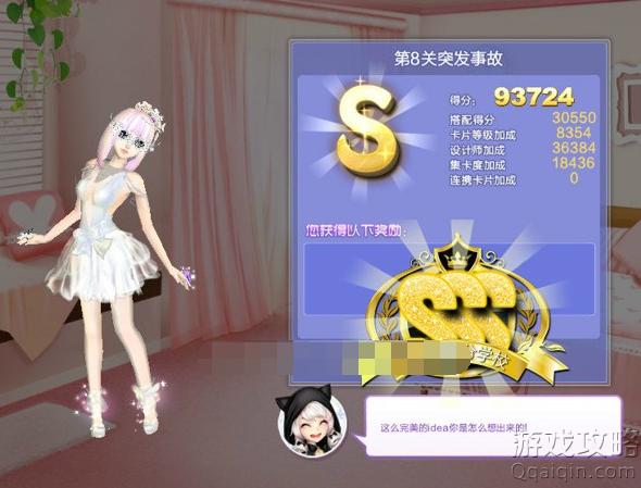 _57SSS_COM_qq炫舞时尚中心旅行挑战91期第8关:突发事故sss搭配3s