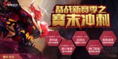 王者荣耀赛末冲刺宝箱有上限吗?