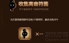 QQ炫舞万友协奏曲活动已经开启_怎么获得高音符酱攻略?