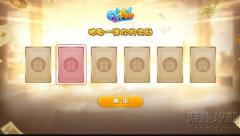 QQ炫舞看老张参加小灵通斗地主邀请赛赢海量点券?