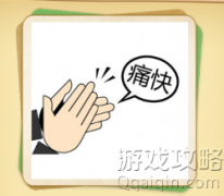 微信看图知成语太子太师第77关通关答案?