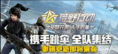 荒野行动4月13日电脑版更新内容?