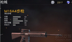 荒野行动M16A4步枪用法?
