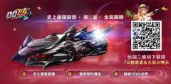 QQ飞车手游男神女神春游季活动及玩法心得奖励?