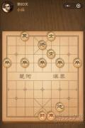 中国象棋残局楚汉争霸83关通关攻略?
