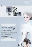 千金复仇豪门丑妻txt小说最新章节!