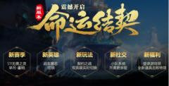 王者荣耀官方锦标赛门票怎么获得,官方锦标赛门票获取方法?
