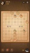 微信腾讯中国象棋残局楚汉争霸第32关通关答案?