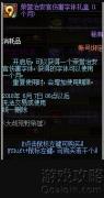 DNF荣誉治安官伤害字体效果展示,荣誉治安官伤害字体怎么获得?