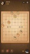 微信腾讯中国象棋残局楚汉争霸第39关通关答案?